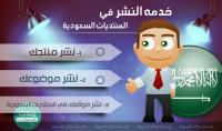 نشر موضوعك في 100 منتدي سعودي خليجي