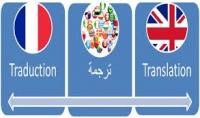ترجمة اي نص فرنسي الى اللغة العربية