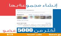إنشاء مجموعة على الفايس بووك بها أكثر من 5000 عضو متفاعل
