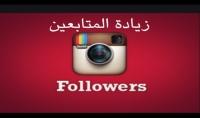 اضافه 500 متابع عربي حقيقي 100% لحسابك ومزايا اخرى
