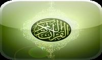 كورس تحفيظ القرآن الكريم عن بعد