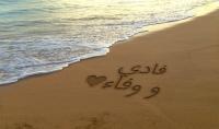 نكتب لك اسمك على رمل البحر بالعربي أو بالإنجليزي