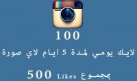 100 لايك يومي لصورك على الانستاغرام لمدة 5 ايام