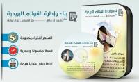 كورس بناء وإدارة القوائم البريدية الأول من نوعه عربيا