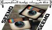 اقدم لك 700 متابع عربي في الانستغرام