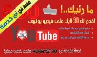 اقدم لك اجود خدمة للايكات .. 500 لايك يوتيوب حقيقي ومقبول من حساب ادسنس 100%
