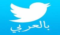 زيادة متابعين تويتر 500 متابع عربي فقط ب5 $