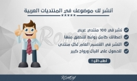 أنشر لك موضوعك أو إعلانك في 100 منتدى عربي