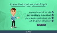 أنشر لك المواضيع والإعلانات في المنتديات السعودية