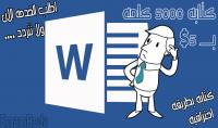 كتابة  عربي  على برنامجِ الوورد