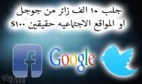 جلب 10 الاف زائر من جوجل او المواقع الأجتماعيه حقيقين 100%