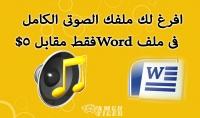 افرغ لك ملفك الصوتى الكامل فى ملف word