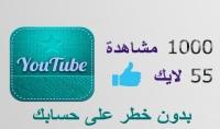 اجلب لك 1000 مشاهدة أو اكثر لفيديوهك على اليوتيوب