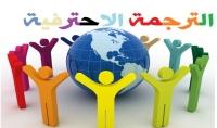 ترجمة احترافية ل 500 كلمة من الفرنسية الى العربية