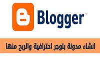 انشاء مدونة احترافية