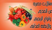 كتابه مقالات حصريه عن التغذيه وانواع الريجيم والانظمه الغذائيه