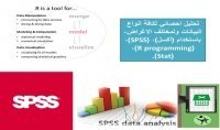 التحليل الاحصائي لكافة انواع البيانات وكتابة التقرير بالانكليزي