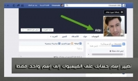 اعطائك طريقة تغيير إسم حسابي على الفيسبوك إلى إسم واحد فقط حصريا 2016