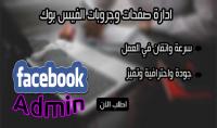 ادارة الصفحات على الفيس بوك باحترافيه