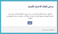 طريقه فتح اي حساب علي الفيسبوك مقفول اختبار صور