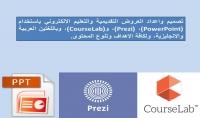 تصميم واعداد العروض التقديمية عربي  انكليزي