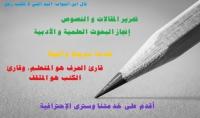 كتابة مقالات نصوص و إنجاز البحوث في شتى المجالات.