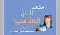 كتاب قصير لتعليم حس اللون فى التصميم أو كيفية إختيار و تنسيق اللون المناسب لتصميمك
