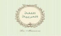 سألخص لك قواعد النحو واللغة العربية بمرحلتك الدراسية