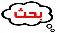إعداد البحوث في كافة المجالات باللغة العربية
