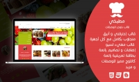 طباخ قالب مجله عربي متجاوب لمدونات بلوجر