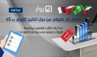 4000 زائر حقيقي من دول الخليج ب5$
