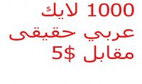 1000 لايك عربي حقيقى