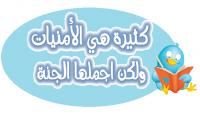 500 تغريدة إسلامية بالتشكيل بـــ 5$