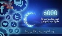 6000 صوره إسلامية لنشرها على الفيسبوك وتويتر آيات  أحاديث