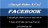 إدارة صفحة فيسبوك لمدة شهر