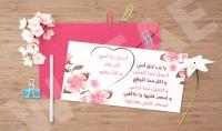 تصميم بطاقات معايدة بمناسبة عيد الام