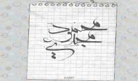 تصميم بخط العربي احترافي جداً