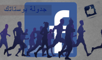 جدولة منشورات صفحتك على الفيسبوك .