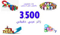 3500 زائر عربي حقيقي وآمن 100% على أدسنس