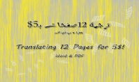 ترجمة 10 صفحات من الإنجليزي الى العربي وبالعكس .. فقط بـ5$