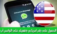 تفعيل الواتس اب Whats App وفايبر Viber برقم امريكي