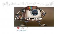 اضافة الف مشاهدة على اي فيدو انستغرام فقط بــ