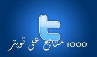 1000 متابع على تويتر عربي او اجنبي باختيارك