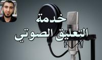 التعليق والتسجيل الصوتي
