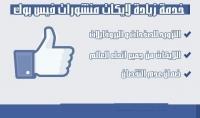 اضافة 500 لابك ل3 صور علئ الفيس بوك
