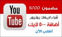 500 لايك على مقطع فيديو على اليوتيوب