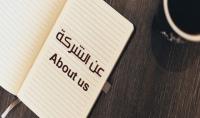 اكتب لك نبذة عن شركتك اوموقعك اوصفحتك على الفيس بوك