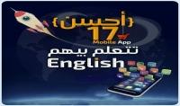 ارشدك لأفضل 17 تطبيق لتعلم اللغة الإنجليزية