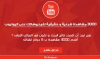 3000 مشاهدة حقيقية 100% لأي فيديو على يوتيوب