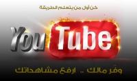 زيادة مشاهدات أفلامك على يوتيوب بكبسة زر   آمن ومضمون 100%